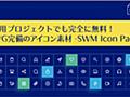 商用利用無料!さまざまなUIデザインに適した、SVG完備の美しく精密なアイコン素材 -SWM Icon Pack | コリス