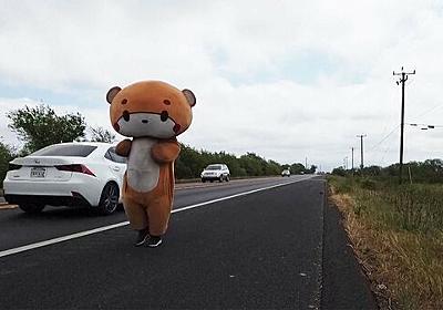 「特に目的もなく」ひたすら歩いて... クマの着ぐるみで600km アメリカ