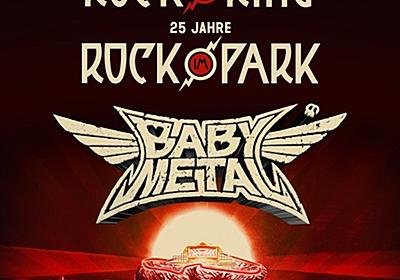 BABYMETAL『Rock am Ring 2020 / Rock im Park 2020』に出演告知!今度はドイツのフェスに参戦!やっぱり来たな! - hartのメモ