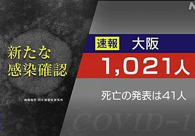 大阪府 新型コロナ 41人死亡 1021人感染確認 2日連続1000人超 | 新型コロナ 国内感染者数 | NHKニュース
