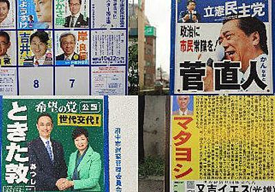 2017年衆院選・東京全25選挙区の選挙ポスター掲示板を巡って制覇してきた - GIGAZINE