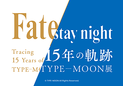 「TYPE-MOON展 Fate/stay night -15年の軌跡-」図録 掲載内容不備に関するお詫び - News   TYPE-MOON展 Fate/stay night -15年の軌跡- Presented by Fate 15th Celebration Project