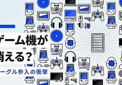 ゲーム機が消える? グーグル参入の衝撃:日本経済新聞