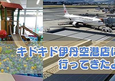 キドキド伊丹空港店に行ってきた!飛行機も見れて親子ともに大興奮でした|ともちんブログ