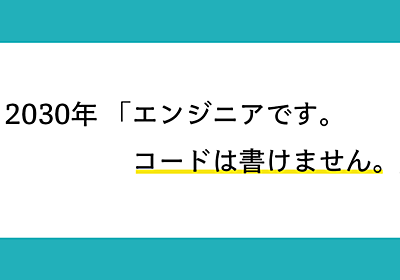 2030年 「エンジニアです。コードは書けません。」|__shinji__|note