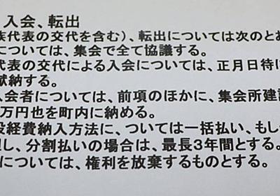 町内会「入会費」なぜ60万円? 「転入者の入会制限につながる」指摘も|社会|地域のニュース|京都新聞