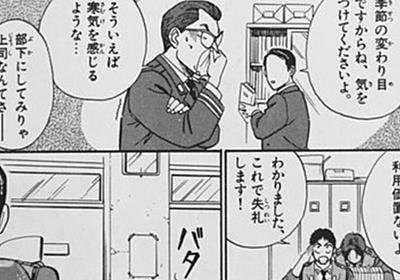 パトレイバーの後藤隊長が30年に渡って「上司にしたいキャラ」のトップなのは「責任を取るのが上司の仕事」を徹底しているから - Togetter