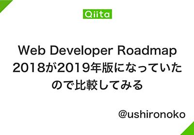 Web Developer Roadmap 2018が2019年版になっていたので比較してみる - Qiita