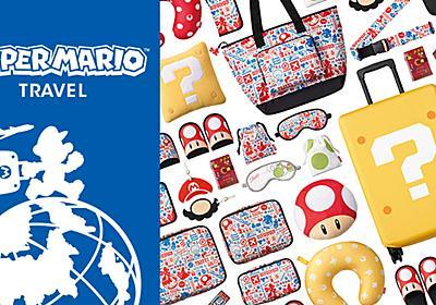 「スーパーマリオ」のトラベルグッズがこの夏新登場! | トピックス | Nintendo