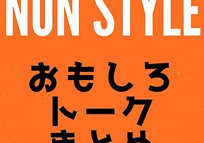 NON STYLE石田・井上の面白いボケ、ツッコミ、トークまとめ30選【ノンスタ】 | ボケペディア