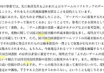 日本政府(文化庁)の「購入しない」という返答を考えると「クールジャパン」は所詮無理だろうなと思う。 - Togetter