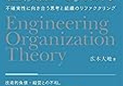 「エンジニアリング組織論への招待」はいろんな立場の人に読んで欲しい - $shibayu36->blog;