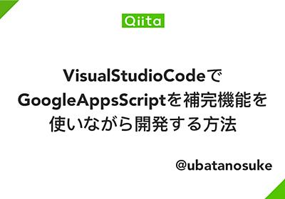 VisualStudioCodeでGoogleAppsScriptを補完機能を使いながら開発する方法 - Qiita