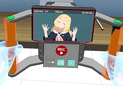 【西田宗千佳のRandomTracking】アニメ制作の常識が変わる!? VRベンチャーとavexが組む 「AniCast Maker」の狙い - AV Watch