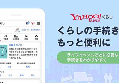 「Yahoo!くらし」開始。引っ越しや結婚で必要な手続きを確認できる - Impress Watch