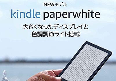 Amazonが3年ぶりに新型「Kindle Paperwhite」を発表、USB Type-C対応&大画面に進化 - GIGAZINE