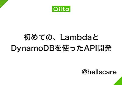 初めての、LambdaとDynamoDBを使ったAPI開発