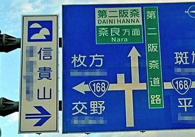 奈良の「地元民以外何一つ読めなそうな案内標識」がこちら→たしかに難読地名の固まりで、関西民でギリギリっぽい - Togetter