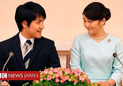 秋篠宮さま、長女・眞子さまの結婚を「認める」と - BBCニュース