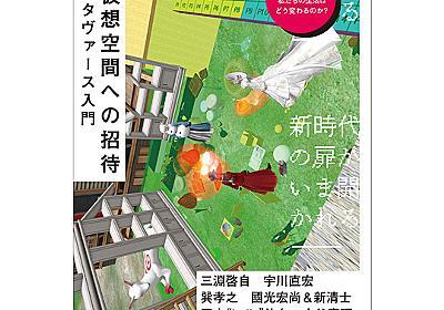 ele-king臨時増刊号 仮想空間への招待──メタヴァース入門   ele-king