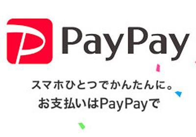 PayPay、クレカの1日利用上限を2万円に 不正利用対策として - ITmedia NEWS