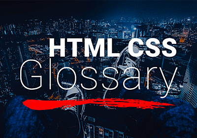 HTML CSS 用語辞典 - HTML CSS Glossary | JAM25