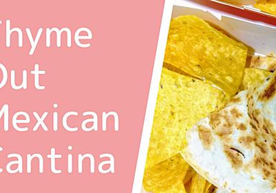 Thyme Out Mexican Cantinaのデリバリー 食べやすいブリトーやケサディーヤがお家で食べられる! - うさぎツーリスト 子連れお出かけをもっと楽に!