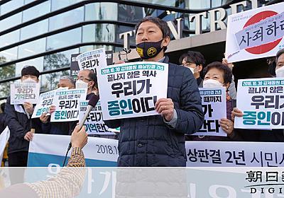 韓国「賠償応じるなら穴埋めする」 元徴用工問題で:朝日新聞デジタル