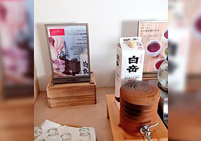 「マジか熊本…」ホテルの朝食バイキングに衝撃的なものが置いてあって思わず3度見した?「◯◯飲み放題」 - Togetter