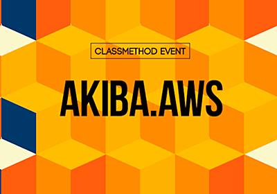 #akibaaws でTerraform v0.12について話しました | DevelopersIO