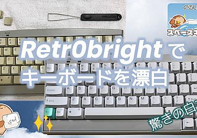 Retr0bright でキーボードを漂白する | IIJ Engineers Blog