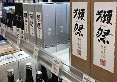 日本酒は「安すぎる」? ソムリエ田崎氏も主張  :日本経済新聞