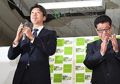 堺市長選:「反維新」陣営の連勝 波紋大きい維新の敗北 - 毎日新聞