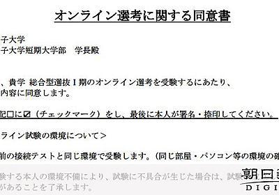 通信切断なら入試面接「打ち切りも」 複数の大学が方針:朝日新聞デジタル