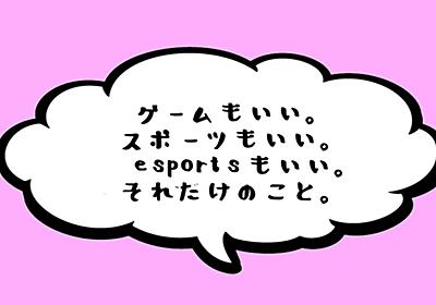 esportsはゲームを超えてスポーツに、という話はもうやめよう なぞべーむ note