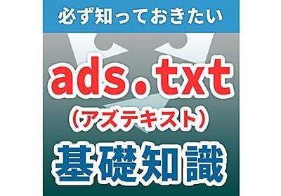 話題の「ads.txt」っていったい何? 広告主なら必ず知っておきたい広告不正の手口と基礎知識 | Web担当者Forum