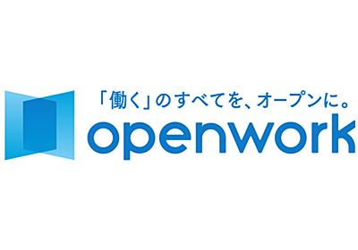 OpenWorkリクルーティング 社員の働きがいを採用力に