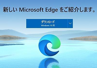 「Microsoft Edge」アドレスバーに文字を入力するとクラッシュする不具合 マイクロソフトが回避策を案内 - ねとらぼ