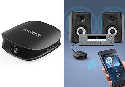 Anker、Bluetooth 5.0送受信の2役アダプタ。TVやオーディオをワイヤレス化 - AV Watch