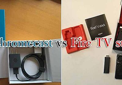 使用歴約2年のChromecastとAmazon Fire TV stickを使用感に絞って比較した - えむしとえむふじんがあらわれた