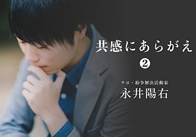 """見過ごされる""""共感されにくい人たち"""" どう救うべきか? - 朝日新聞デジタル&M"""