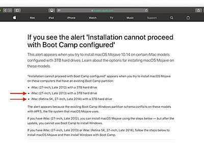 Apple、iMac(Late 2012)だけでなくLate 2013や2014 5Kなど3TB HDDを搭載した複数のiMacでmacOS MojaveとBootCampの互換性に問題があると発表。 | AAPL Ch.