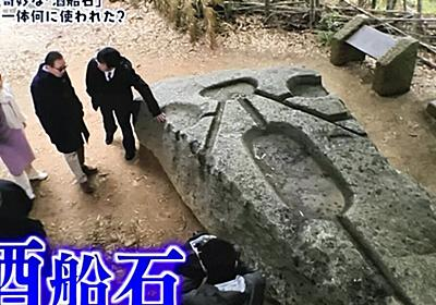 """斉明天皇は「石好き」だった!? 1400年前に日本初の都・飛鳥に今も残る奇妙な巨石""""酒船石""""の謎に迫る #ブラタモリ - Togetter"""