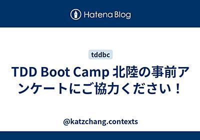 TDD Boot Camp 北陸の事前アンケートにご協力ください! - @katzchang.contexts