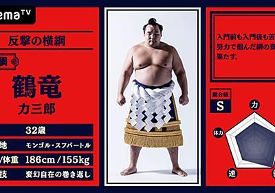 """NHKに慣れていると衝撃的 AbemaTV「大相撲中継」の""""民放感""""ある編集にやられる人が続出中 - ねとらぼ"""