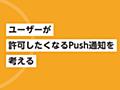 ユーザーが許可したくなるPush通知を考える|sadakoa|note