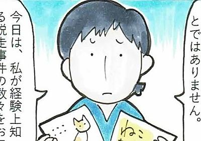 「脱走に関しては、猫を信用してはいけません」 実際にあった猫の脱走事件をまとめた漫画が参考になる - ねとらぼ