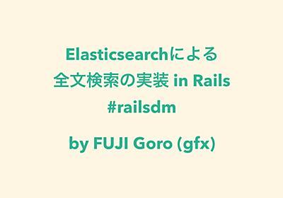 Elasticsearchによる 全文検索の実装 in Rails - Speaker Deck