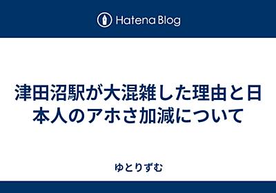 津田沼駅が大混雑した理由と日本人のアホさ加減について - ゆとりずむ