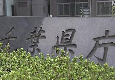 千葉県 新型コロナの患者用確保病床数 実態より多く公表 | 新型コロナウイルス | NHKニュース